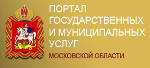 Портал государственных услуг МО